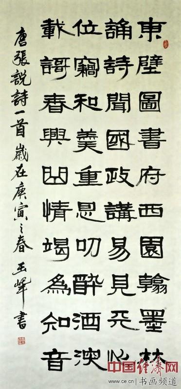 聂玉峰书法作品
