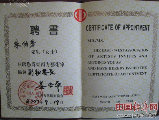 著名书画家朱伯芳被聘为东西方艺术家协会副秘书长