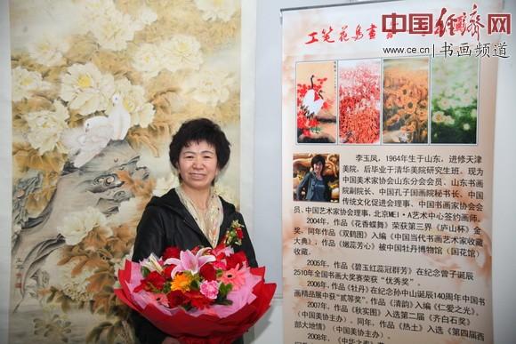著名工笔花鸟画家李玉凤画展同时开展 中国经济网记者李冬阳摄