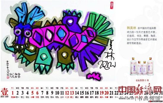 著名书画家作品2013年台历册页之韩美林作品