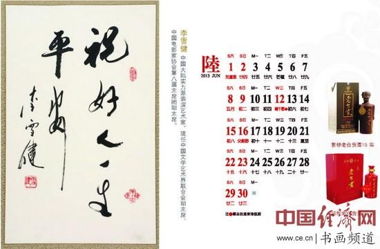 著名书画家作品2013年台历册页之李雪健书法