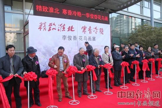 剪彩仪式 中国经济网记者李冬阳摄