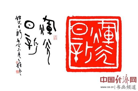 马子恺书法篆刻作品《辉光日新》