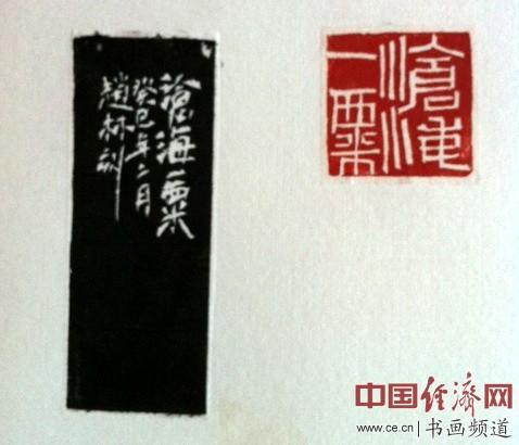 赵林篆刻作品