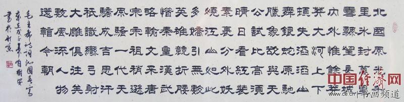 著名书法家白树安书法作品
